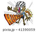 ロードバイクでハンガーノックになったマントヒヒ 41390059