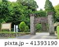 山田の凱旋門 41393190