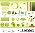 夏和柄 飾りセット 緑 41395693