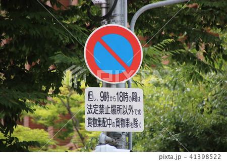 道路標識(規制標識)「駐車禁止」と、但し書きの書かれた補助標識。 41398522