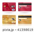 クレジット 単位 カードのイラスト 41398619