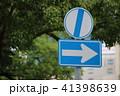 道路標識(規制標識)「一方通行」と、補助標識「終わり」。 41398639