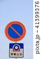 道路標識(規制標識)「駐車禁止」と、車輪止め装置取付け区間の表示板。 41399376