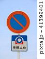 道路標識(規制標識)「駐車禁止」と、車輪止め装置取付け区間の表示板。 41399401