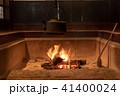 いろり端 炎 囲炉裏の写真 41400024