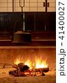 囲炉裏 鉄瓶 炎の写真 41400027