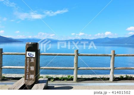 北海道 支笏湖 41401502