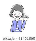 ベクター 女性 笑顔のイラスト 41401605