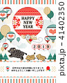 2019年亥年完成年賀状テンプレート「猪の親子と風船と気球」HAPPYNEWYEAR 41402350