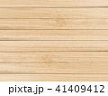 ナチュラル 木目 全面のイラスト 41409412