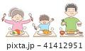 人物 子ども 食事のイラスト 41412951