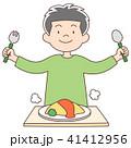 男の子 子ども 食事のイラスト 41412956