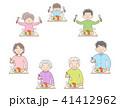 人物 家族 大家族のイラスト 41412962