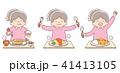 女の子 幼児 定食のイラスト 41413105