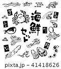 海鮮 イラスト 海 波 手描き セット 41418626