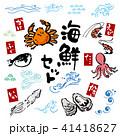 海鮮 イラスト 海 波 手描き セット 41418627