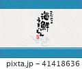 海鮮 掛紙 イラスト デザイン 41418636