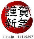 謹賀新年 筆文字 文字のイラスト 41419897