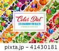 ダイエット カラー 色のイラスト 41430181