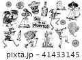 休暇 死んだ メキシカンのイラスト 41433145