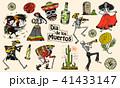 休暇 死んだ メキシカンのイラスト 41433147