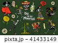 休暇 死んだ メキシカンのイラスト 41433149