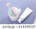 歯ブラシ 41434010