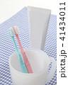 歯ブラシ 41434011