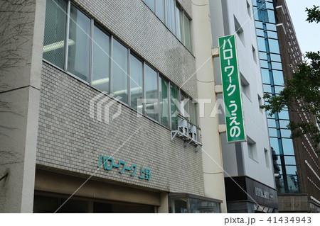 ハローワーク うえの (東京) 41434943