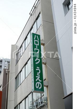 ハローワーク うえの (東京) 41434944
