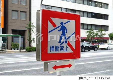 道路標識 横断禁止 41435158