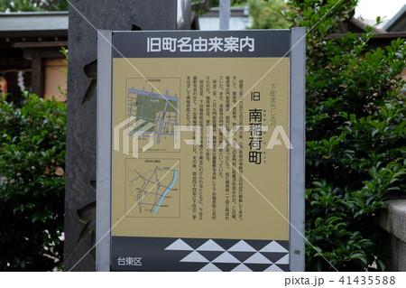 旧町名由来案内 東京 旧南稲荷町 41435588