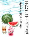 暑中見舞い ハガキテンプレート かき氷のイラスト 41437744