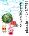 スイカとかき氷と麦茶の文字入り暑中見舞いハガキ 41437754