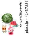 スイカとかき氷と麦茶の文字入り暑中見舞いハガキ 41437884