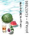 スイカとかき氷と麦茶の文字入り暑中見舞いハガキ 41437886