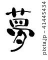 夢 筆文字 書道のイラスト 41445434