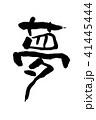 夢 筆文字 書道のイラスト 41445444
