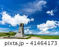 美ヶ原高原 初夏 青空の写真 41464173