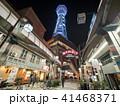 新世界 通天閣 繁華街の写真 41468371