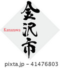 金沢市・Kanazawa(筆文字・手書き) 41476803