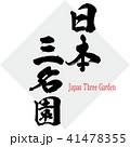 日本三名園 日本庭園 Japanのイラスト 41478355