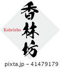 香林坊・Kohrinbo(筆文字・手書き) 41479179