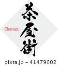 茶屋街・Chayagai(筆文字・手書き) 41479602