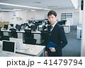 ビジネス オフィス ビジネスマンの写真 41479794