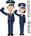 敬礼する警備員の男女 ガードマン 41480873