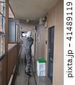 マンション 高圧洗浄 41489119