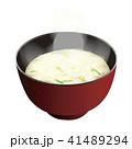 味噌汁 41489294