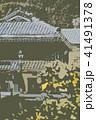 みかんと日本家屋 41491378