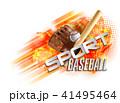 ベースボール 白球 野球のイラスト 41495464